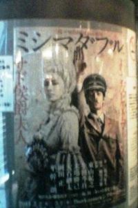 Mishima001